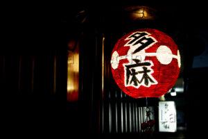 Maufroid, Caroline. Kyotô, quartier de Gion. 2017. Photographie. Collection particulière.