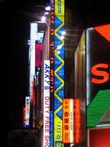 Japon. Tokyo. Quartier de Shibuya. Néons. 2005. Photographie de Caroline Maufroid